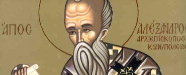 Εορτή Αγίων Αλεξάνδρου, Ιωάννου και Παύλου του νέου Πατριαρχών Κωνσταντινουπόλεως