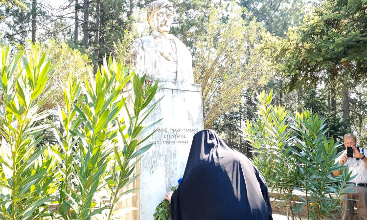 Μνημόσυνο στον ήρωα της Επαναστάσεως του 1821 Ιωάννη Μακρυγιάννη