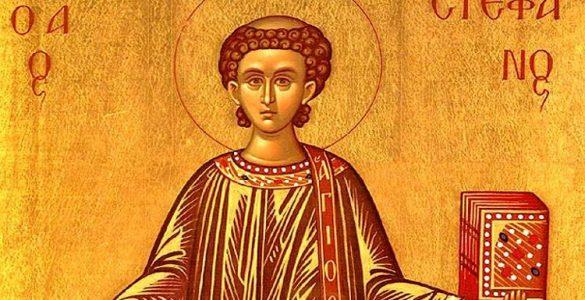 Πανήγυρις Παρεκκλησίου Αγίου Στεφάνου Χαλκίδος Ανακομιδή Λειψάνου Αγίου Στεφάνου του Πρωτομάρτυρα