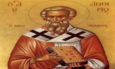 Αγρυπνία Αγίου Ανθίμου του Ιερομάρτυρος στα Τρίκαλα Εορτή Αγίου Ανθίμου του Ιερομάρτυρα Επισκόπου Νικομηδείας