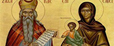 Εορτασμός του Προφήτη Ζαχαρία στην Κω Εορτή Προφήτου Ζαχαρία και της συζύγου του Ελισάβετ