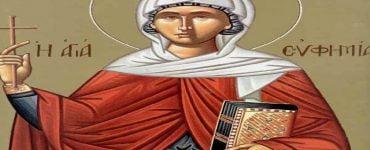 Εορτή Αγίας Ευφημίας της Μεγαλομάρτυρος
