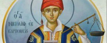 Εορτάζει ο Πολιούχος του Καρπενησίου
