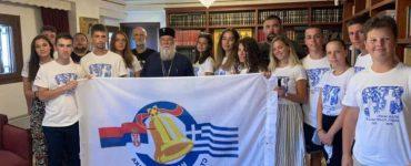 Νέοι από την Σερβία στον Μητροπολίτη Κερκύρας