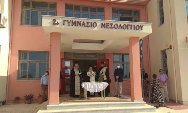 Αγιασμός για τη νέα σχολική χρονιά στη Μητρόπολη Αιτωλίας