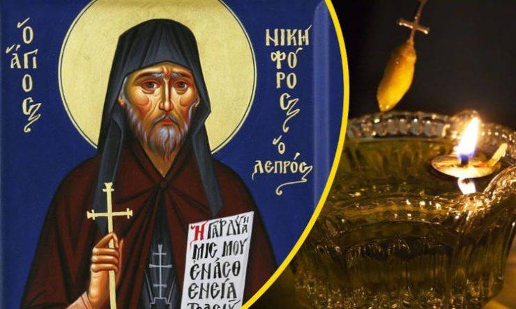 Το Μυστήριο του Ιερού Ευχελαίου στην Αγία Ευφημία Νέας Χαλκηδόνος