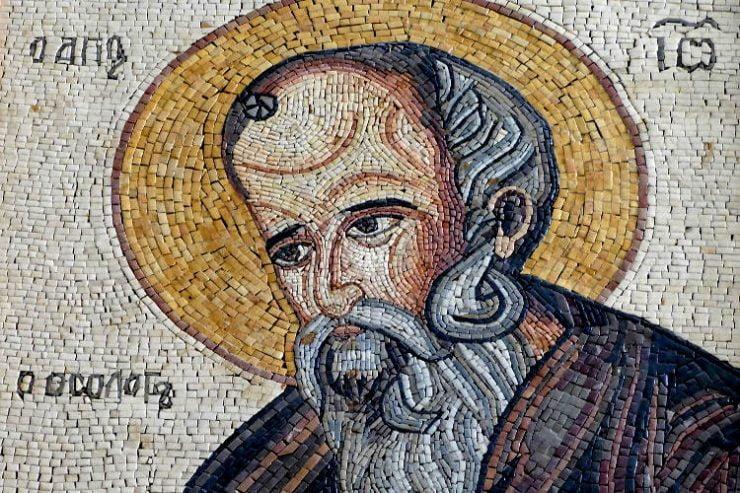 Μετάσταση Αγίου Ιωάννου του Θεολόγου