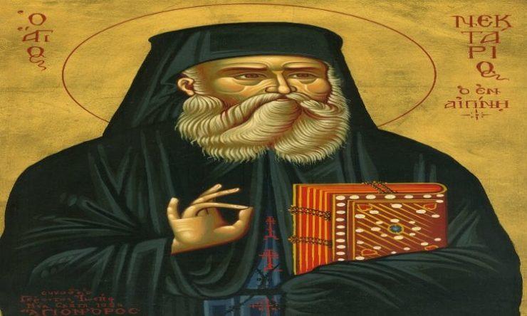 Πανήγυρις Αγίου Νεκταρίου Νικαίας Λαρίσης Ανακομιδή Ιερών λειψάνων του Αγίου Νεκταρίου Αιγίνης