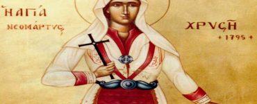 Αγρυπνία Αγίας Χρυσής στα Γιαννιτσά Εορτή Αγίας Χρυσής της Νεομάρτυρος