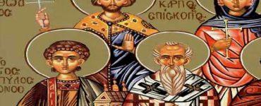 Εορτή Αγίων Κάρπου, Πάπυλου, Αγαθόδωρου και Αγαθονίκης