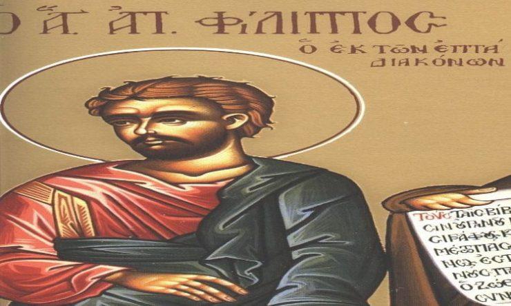 Εορτή Αγίου Φιλίππου του Αποστόλου έναν από τους επτά Διακόνους