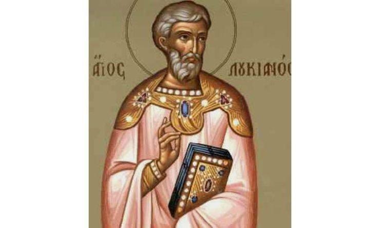 Εορτή Αγίου Λουκιανού του ιερομάρτυρα