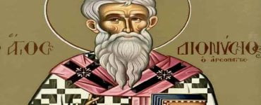 Εορτή Αγίου Διονυσίου του Αρεοπαγίτου