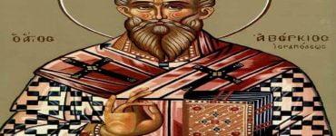 Εορτή Οσίου Αβερκίου του Ισαποστόλου