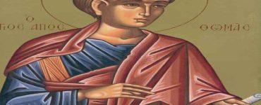 Πανήγυρις Αγίου Αποστόλου Θωμά Λαρίσης Εορτή Αγίου Αποστόλου Θωμά