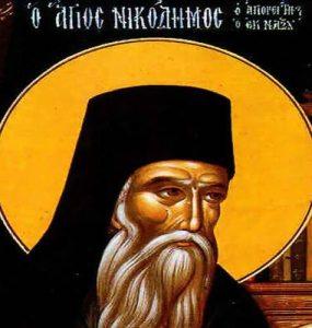 Χρήσιμες συμβουλές Αγίου Νικοδήμου για το πάθος της πολυλογίας